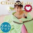 ChocoLiv/���祳���/�դ�����餫�����륱�å�/CK-20//140×190�����