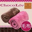 ChocoLiv/���祳���//�ޥ�����ե����С�/�դ�äȥ֥�å�/�ޥ���顼/���륵����