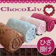 ChocoLiv/���祳���//�ޥ�����ե����С����̥ޥ����å�/140×80�����