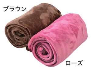 ChocoLiv(ショコリブ)西川リビングのマイクロファイバーニューマイヤー毛布(140×200cm)