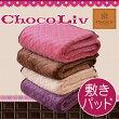 ChocoLiv/���祳���//�ޥ�����ե����С�/�դ�ä��ߤ��ѥå�/���륵����/��105×205�����