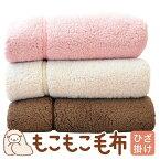 毛布 もこもこ ひざ掛け 毛布(ハーフサイズ 140x100センチ) 2枚合わせあったか毛布【あす楽対応】【ギフトラッピング無料】【もこもこ毛布(R) あったか ブランケット アイボリー ピンク ブラウン 膝掛け 暖かシープ調毛布 洗える】【6】