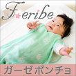Feribe/フェリーベ//ガーゼポンチョ/約35×50センチ