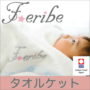 Feribe/フェリーベ//タオルケット/約84×100センチ