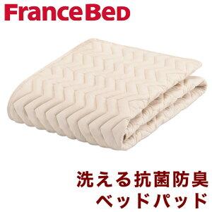 フランスベッド/グッドスリーププラス/バイオベッドパッド/シングルサイズ/約97×195センチ