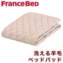 羊毛ベッドパッド フランスベッド グッドスリーププラス セミ...