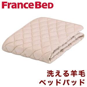 フランスベッド/グッドスリーププラス/羊毛ベッドパッド/シングルサイズ/約97×195センチ