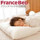フランスベッドの枕・フェザーピロー(フェザー100%)シングル【送料無料】
