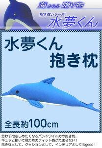バンドイルカの抱き枕「水夢くん」100cmパウダーブルー【送料無料】【インテ枕】