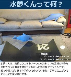 バンドイルカの抱き枕「水夢くん」50cmパウダーブルー【送料無料】【インテ枕】