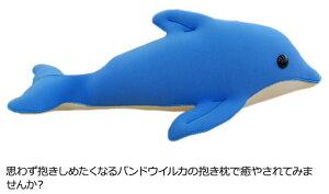 抱き枕キャラクター|バンドウイルカ抱き枕「水夢くん」50センチ【日本製/スイムくん/すいむくん/いるか/ぬいぐるみ/かわいい/癒しグッズ/クッション/だきまくら/抱きまくら/動物】