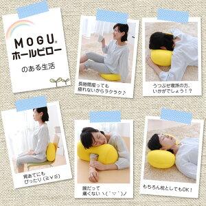クッション|MOGU(モグ)ホールピロー約35センチ×28センチ×高さ14センチ【正規品/インテリア】【腕枕/うつぶせ枕/背当てクッション/マルチクッション】【母の日】
