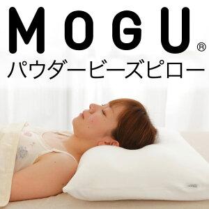 ビーズ枕|MOGU(モグ)パウダービーズピロー約54×38×7〜12センチ♪♪♪【ギフトラッピング無料】【高さ調節機能付き/高め/低め/枕カバー付き/パウダービーズ/正規品/肩こり/いびき/ピロー】