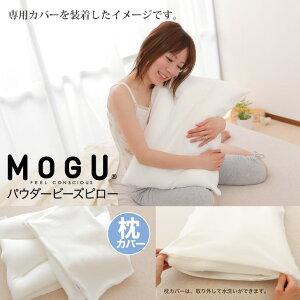 MOGU(モグ)パウダービーズピロー専用カバー(パイルニット)約54×38×7cm【MOGUビーズクッション・パウダービーズ・mogu正規品】【ビーズ枕・まくら・ピロー】