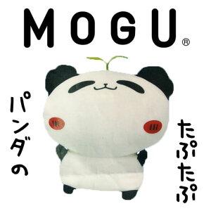 MOGU(モグ)パンダのたぷたぷクッション