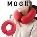 ネックピロー MOGU(モグ) ネックピロー 360°フィッ...