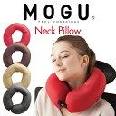 ネックピロー MOGU(モグ) ネックピロー 360フィット...