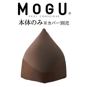 MOGU/モグ//マウンテントップ/本体ヌード//約80×80×90センチ
