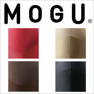 クッション|MOGU(モグ)マウンテントップ専用カバー♪♪♪【正規品/日本製/ビーズソファカバー/ビーズクッションカバー/もぐ/カラフル/インテリア】