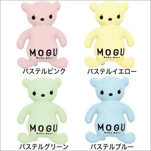 MOGU(モグ)パステルベビーベア約50×40センチ♪♪♪【日本製/ビーズクッション/くま/クマ/ぬいぐるみ/かわいい/抱き枕/ギフト/パウダービーズ(R)/正規品】【母の日】