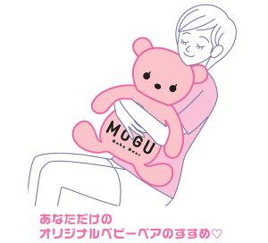 MOGU(モグ)パステルベビーベア約50×40センチ♪♪♪【日本製/ビーズクッション/くま/クマ/ぬいぐるみ/かわいい/抱き枕/ギフト/パウダービーズ(R)/正規品】