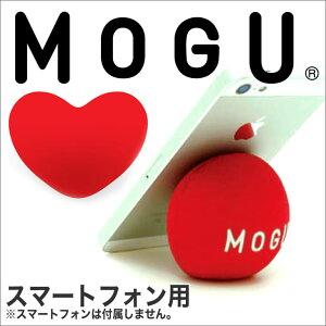 MOGU/モグ//スマートフォン用スタンド/約5.4×5.4×5.4センチ