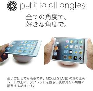 MOGU(モグ)7インチタブレット用スタンド約11.5×11.5×8センチ【日本製/モグスタンド/MOGUSTAND/パウダービーズ(R)/タブレットスタンド/かわいい/ギフト/パウダービーズ(R)/正規品】