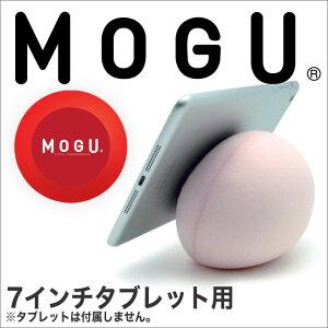 MOGU/モグ//7インチタブレット用スタンド/約11.5×11.5×8センチ