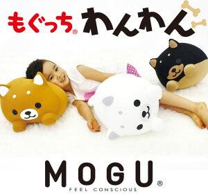 クッション|MOGU(モグ)もぐっち(R)わんわん約27×29×40センチMOGUビーズクッション(パウダービーズ入りMOGU抱き枕)【キャラクター/イヌ/犬/いぬ/正規品/インテリア/だきまくら/抱枕/抱きまくら/白/ホワイト】【ギフトラッピング無料】