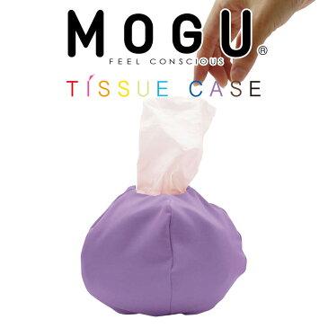 MOGU(モグ) ティッシュケース (パープル) 持ち運びに便利!おしゃれなポケットサイズのティッシュケース 【ギフトラッピング無料】【花粉症 対策 グッズ ティッシュ入れ ボックスティッシュ ポケットティッシュ 携帯 大容量】