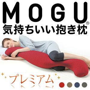 MOGU/モグ//プレミアム/気持ちいい抱きまくら/約50×115×20cm