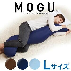 \当店限定販売/ MOGU(モグ) 気持ちいい抱きまくら Lサイズ 「気持ちいい抱きまくら」にビッグサイズが登場! 【ギ...