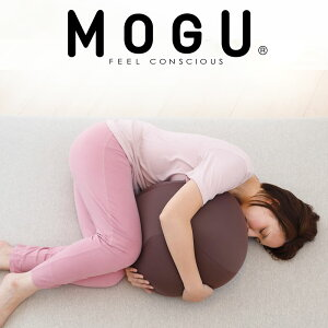 MOGU(モグ) 胎児姿勢になれる抱き枕 抱きつくと自然と安らげる球体型の抱き枕 【抱きまくら 丸 横向き 横向き寝 リ...