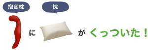 MOGU(モグ)気持ちいい抱き枕プラスピロー約44×102×15センチパウダービーズの優しい感触【ギフトラッピング無料】?【日本製】【抱き枕/ボディピロー/ボディーピロー/枕/ピロー/pillow/一体型/横向き寝/横向き睡眠/涼感/クール/ひんやり】【N】