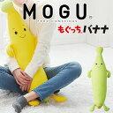 抱き枕 キャラクター MOGU(モグ) もぐっちバナナ(パウダービーズ入り抱き枕)約87センチ(ライ ...