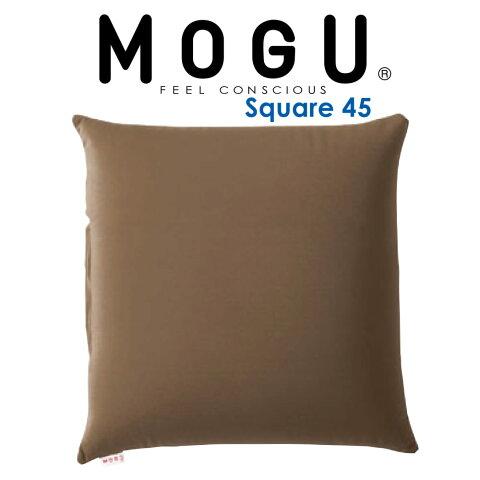 MOGU(モグ) スクエア 45S (正方形 約 45×45cm) ブラウン シンプルで使いやすいクッション 【ギフトラッピング無料】【MOGU パウダービーズ クッション 正規品 ベーシック 無地 シンプル ビーズ インテリア 在宅勤務 テレワーク】