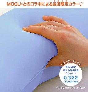 MOGU/モグ//気持ちいい抱き枕クール
