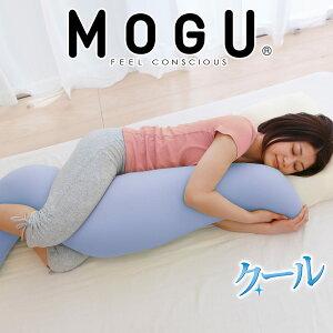 抱き枕 | MOGU(モグ) 気持ちいい抱き枕クール ビーズクッション(パウダービーズ入り ボ…