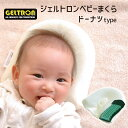 ジェルトロン ベビー枕 出産祝い人気NO.1ベビー枕! 当店