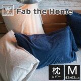 枕カバー Fab the Home(ファブザホーム) Airy pile(エアリーパイル) ピローケース M(43×63センチ用) 【枕カバー まくらカバー ピロケース シングル S タオル 吸水 ふわふわ ふんわり 柔らか シンプル 無地】【ギフトラッピング無料】