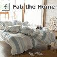 布団カバー シングルサイズ | Fab the Home(ファブザホーム) French stripe(フレンチストライプ) コンフォーターカバー シングルサイズ 150×210センチ 【掛けカバー/掛け布団カバーコンフォーターカバー】