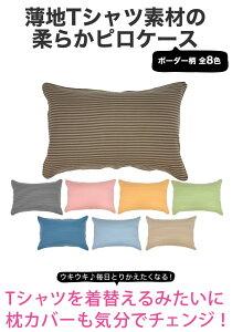 枕カバー|MerryNight(メリーナイト)Tシャツ素材のやわらかニットピロケースボーダー柄(43×63センチ用)【枕カバー/ピローケース/まくらカバー/pillow/case】
