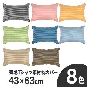 Tシャツ素材の柔らかピロケース/ボーダー柄/43×63センチ用