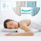 眠+/ミンプラス//眠気スッキリ枕/約52×60センチ
