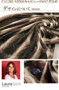毛布シングルサイズ|CALDONIDOnotte(カルドニードノッテ)掛け毛布シングルサイズ約140×200センチ【送料無料】【毛布/ブランケット/blanket】