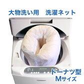 洗濯ネット | 洗濯ネットMサイズ【大物洗い用】【日本製】【洗えるふとん】【用】【布団用】【毛布】【ゆうメール便対応】