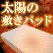冬専用/発熱寝具『太陽の敷きパッド』/約100×205センチ/サンバーナー