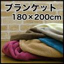 毛布 ダブルサイズ マイクロファイバー毛布 ダブルサイズ 約180x2...