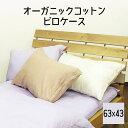 枕カバー 43×63 オーガニックコットン100% ピロケース Mサイズ(約43×63センチ)ラベンダー【日本製】【C】【名入れ対応可(+550円)】【キャッシュレス 還元 対応】