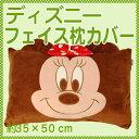 ディズニー枕カバー35×50センチ用【Disneyzone】枕カバー 子供用 | ジュニア用 ディズニー キ...